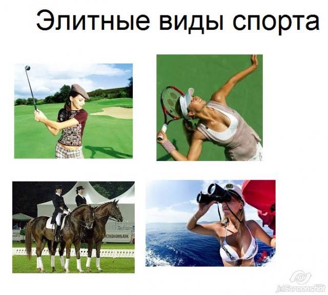 элитные виды спорта