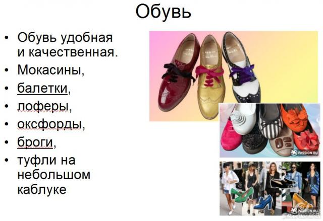 обувь преппи
